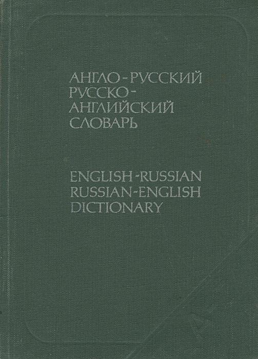 Англо-русский и русско-английский словарь / English-Russian Russian-English Dictionary