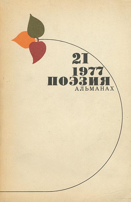Поэзия. Альманах, №21, 1977