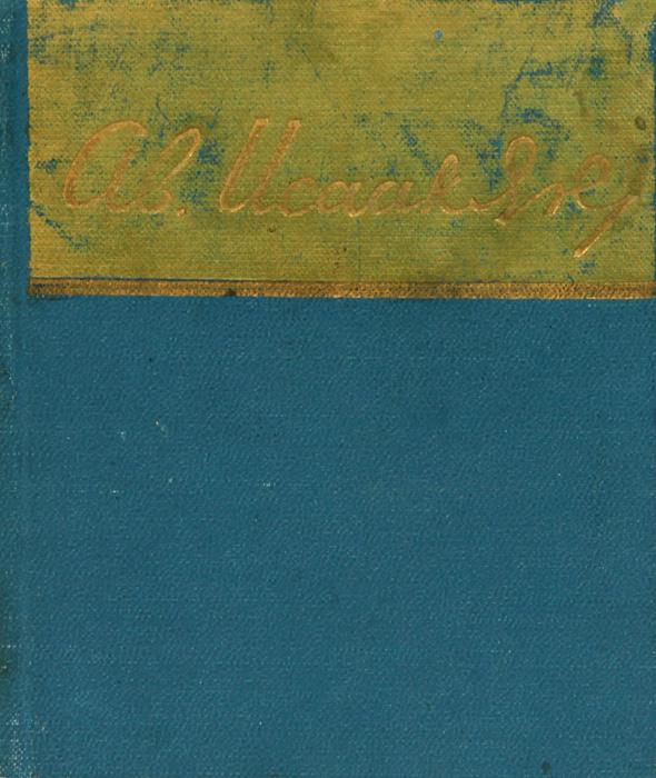 Аветик Исаакян. Стихотворения и поэмы791504Вашему вниманию предлагается сборник стихов армянского поэта Аветика Исаакяна.