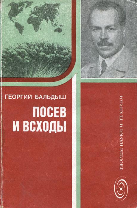 Посев и всходы. Страницы жизни академика Н. И. Вавилова