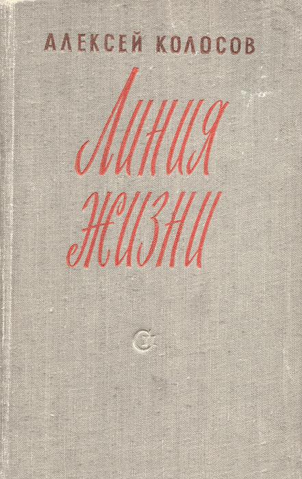 Линия жизни142Вашему вниманию предлагается сборник избранных рассказов и очерков А.Колосова.