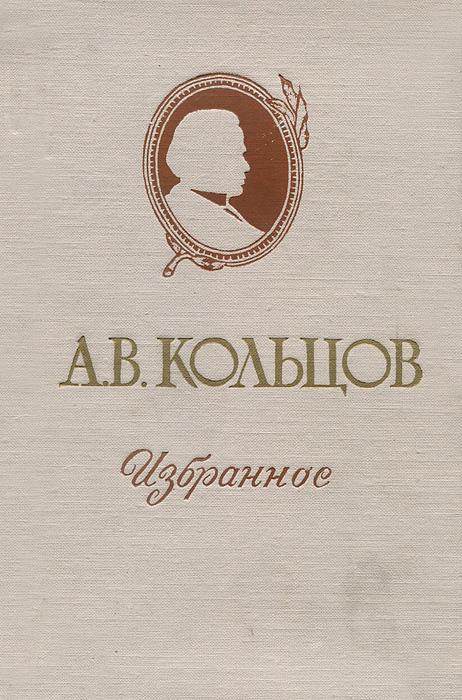 А. В. Кольцов. Избранное