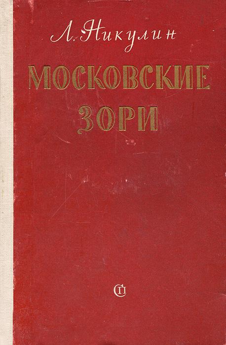 Московские зори791504В настоящем издании представлен роман советского писателя Л.Никулина Московские зори, рассказывающий о судьбе молодого врача в революционные годы.