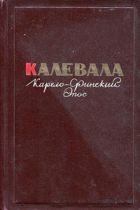 Калевала. Карело-финский эпос791504Калевала - одно из лучших произведений мирового эпического творчества. Она переведена на все европейские языки и давно служит объектом международного изучения. Повествует о бесстрашных героях, о том, как одолевали они темные силы.