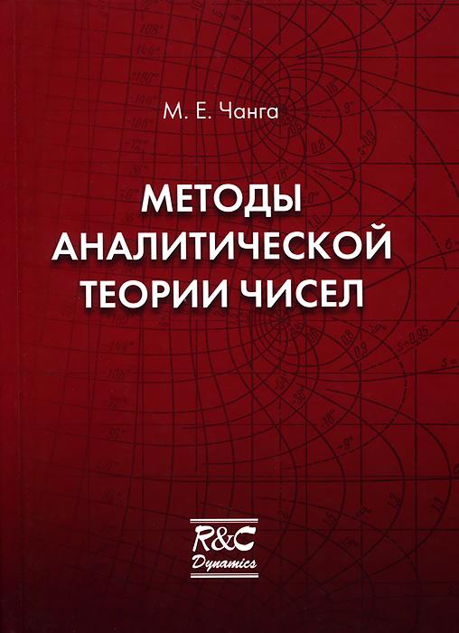 Методы аналитической теории чисел