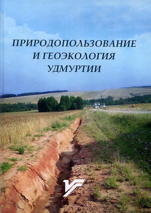 Природопользование и геоэкология Удмуртии