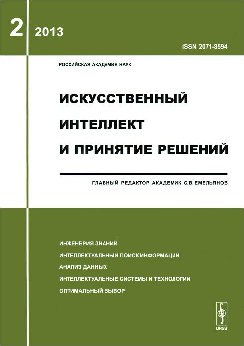 Искусственный интеллект и принятие решений, №2, 2013