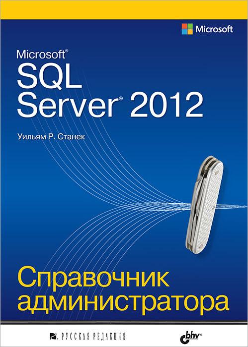 Microsoft SQL Server 2012. ���������� ��������������