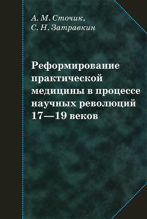 Реформирование практической медицины в процессе научных революций 17-19 веков