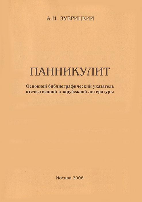 Панникулит. Основной библиографический указатель отечественной и зарубежной литературы ( 5-2011-3409-3 )