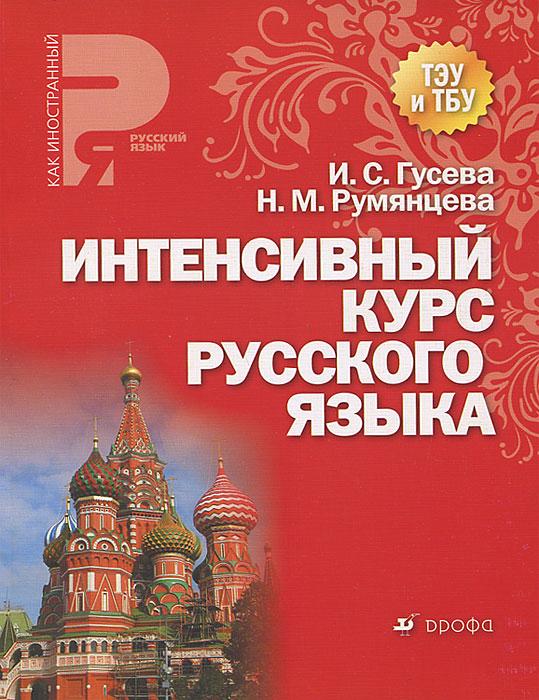Интенсивный курс русского языка