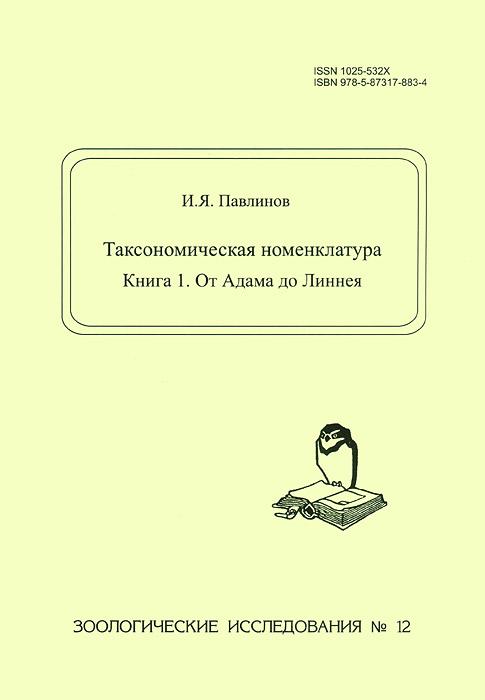 Таксономическая номенклатура. Книга 1. От Адама до Линнея ( 978-5-87317-883-4 )