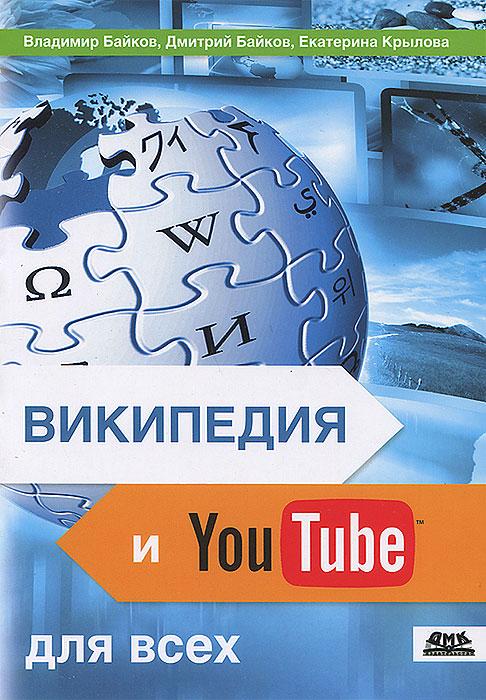Википедия и YouTube для всех ( 978-5-94074-874-8 )