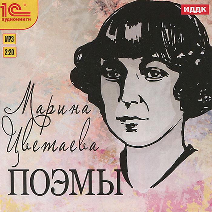 Марина Цветаева. Поэмы (аудиокнига MP3)