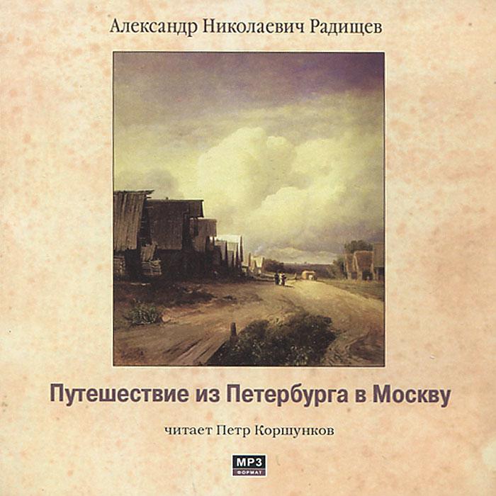 Путешествие из Петербурга в Москву (аудиокнига MP3)