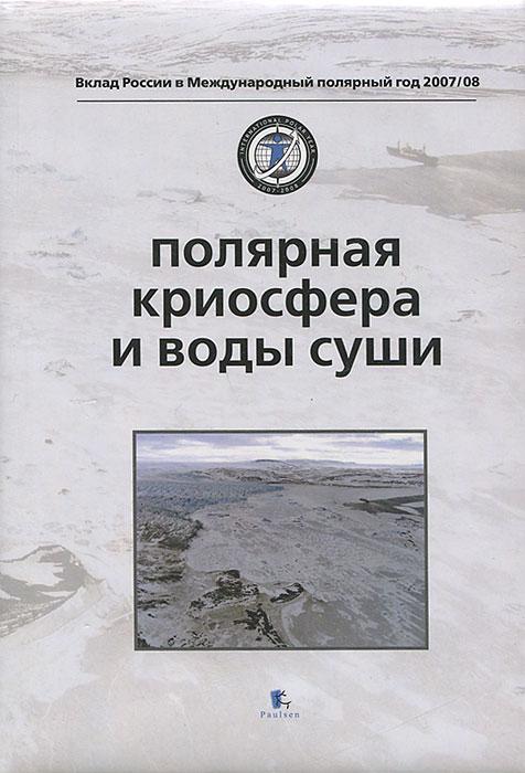 Полярная криосфера и воды суши