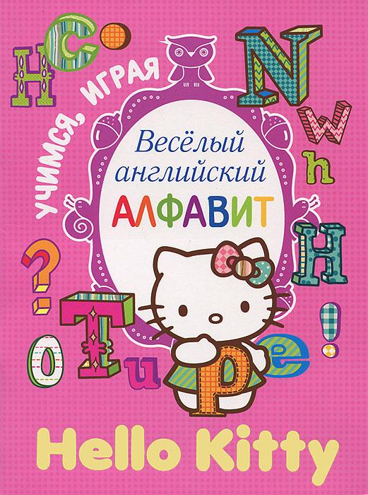 Hello Kitty. Веселый английский алфавит