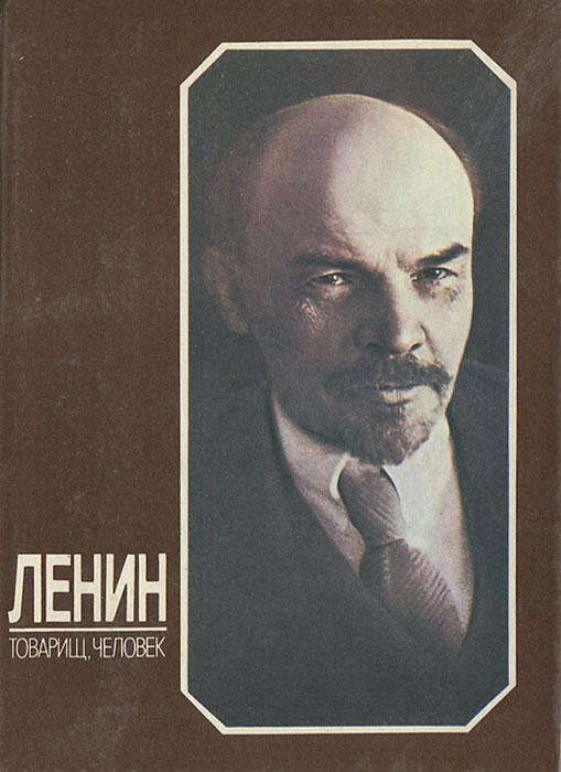 Ленин - товарищ, человек