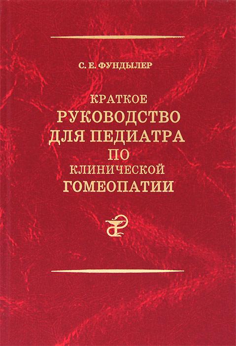 Краткое руководство для педиатра по клинической гомеопатии