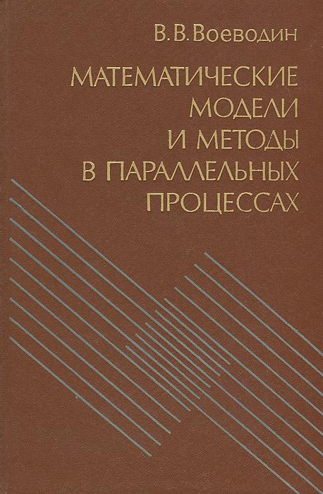 Математические модели и методы в параллельных процессах
