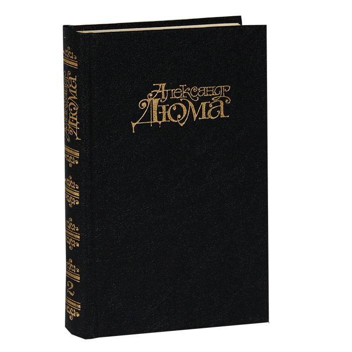 Собрание сочинений в 15 томах. Том 2. Асканио