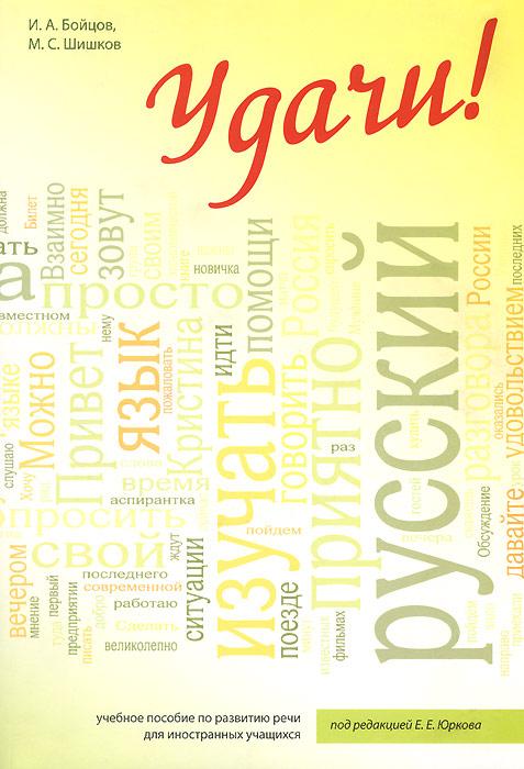 Удачи! Учебное пособие по развитию речи для иностранных учащихся (+ CD-ROM)