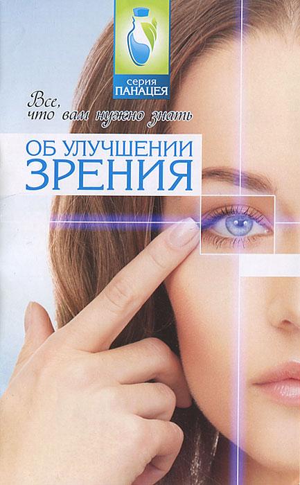 Все, что вам нужно знать об улучшении зрения ( 978-5-222-20845-8 )