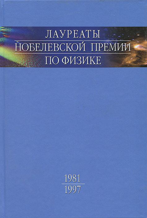 �������� ����������� ������ �� ������. ���������, ������, �����������. ��� 3. ����� 1. 1981-1997