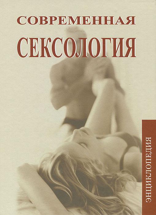 knigi-kogana-pro-seksologiyu