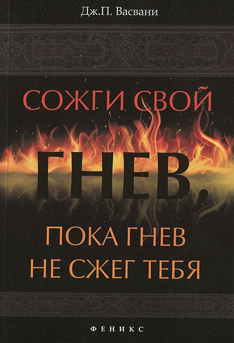 Сожги свой гнев, пока гнев не сжег тебя ( 978-5-222-21286-8 )