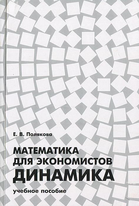 Математика для экономистов. Динамика ( 978-5-94380-151-8 )