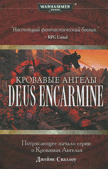 Кровавые Ангелы Deus Encarmine