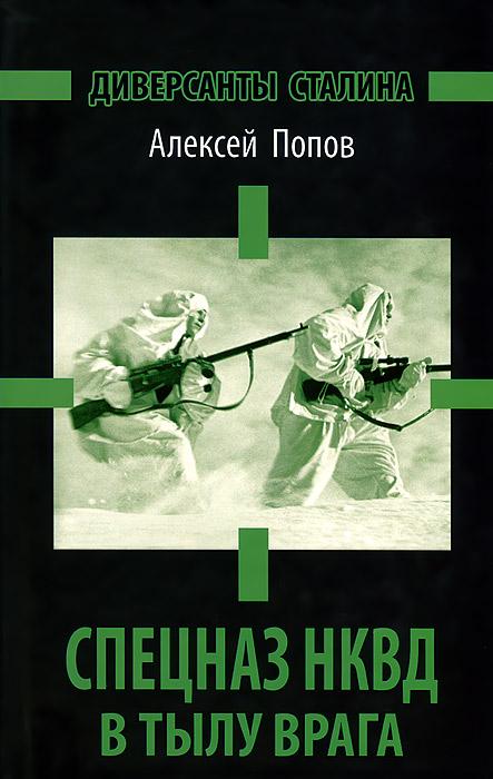 Диверсанты Сталина. Спецназ НКВД в тылу врага