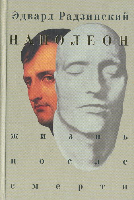Книга Наполеон. Жизнь после смерти