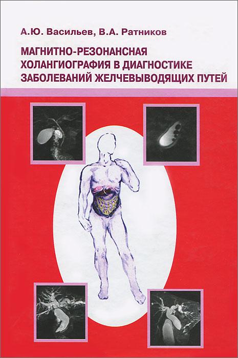 Магнитно-резонансная холангиография в диагностике заболеваний желчевыводящих путей