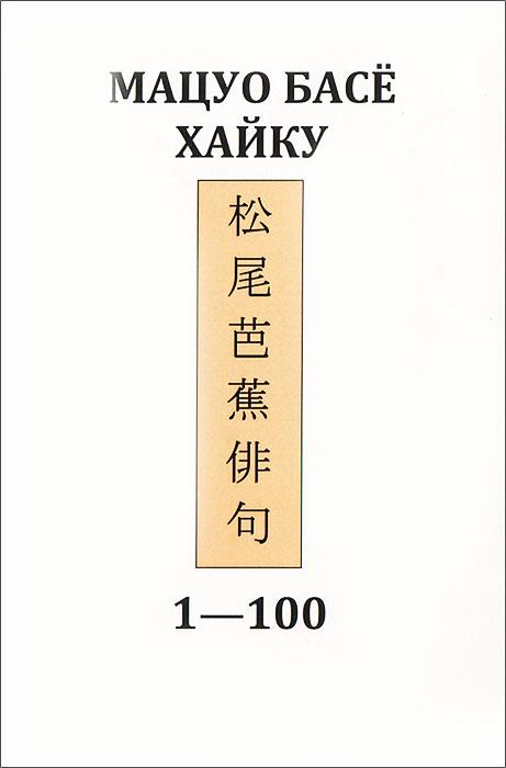 Хайку. 1-100