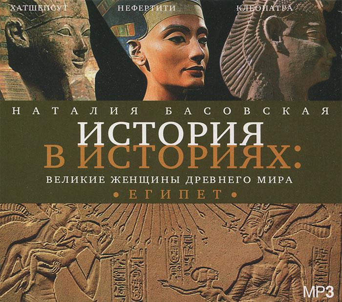История в историях. Великие женщины древнего мира. Египет (аудиокнига MP3)