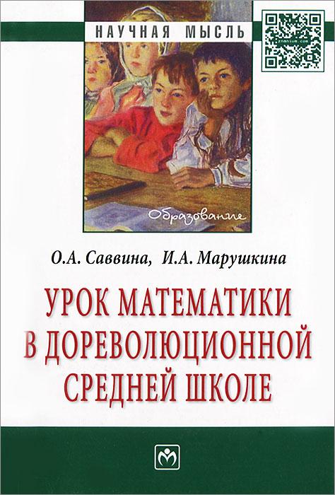 Урок математики в дореволюционной средней школе ( 978-5-16-006909-8 )