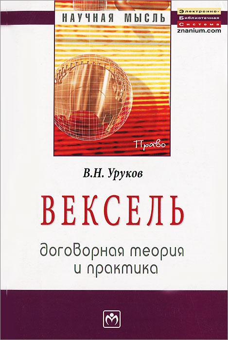 Вексель. Договорная теория и практика ( 978-5-16-005282-3 )