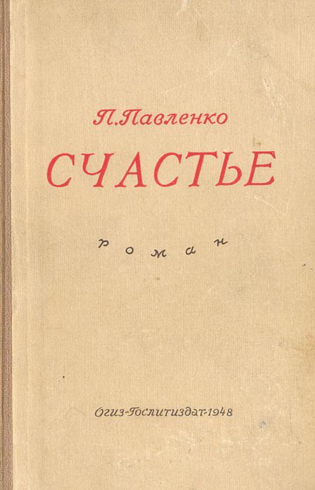 Счастье791504В настоящем издании представлен роман П. А. Павленко Счастье, рассказывающий о послевоенном времени жизни деревни и фронтовиков. За роман Счастье П. А. Павленко была присуждена Сталинская премия первой степени за 1948 год.