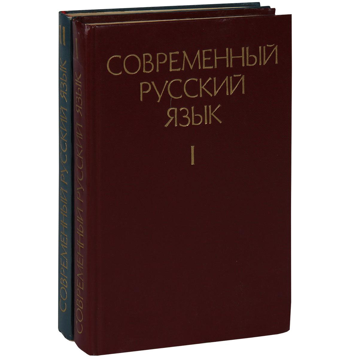 Современный русский язык (комплект из 2 книг)