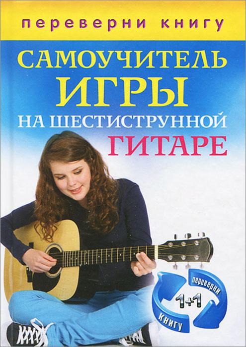 Самоучитель игры на шестиструнной гитаре. Самоучитель игры на семиструнной гитаре ( 978-5-386-06145-6 )