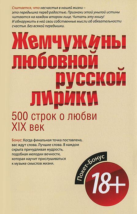 Жемчужины любовной русской лирики. 500 строк о любви. XIX век ( 978-5-386-05927-9 )