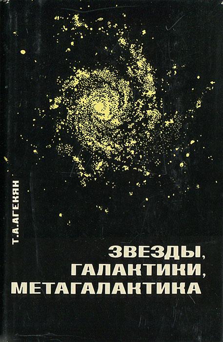 Звезды, Галактики, Метагалактика