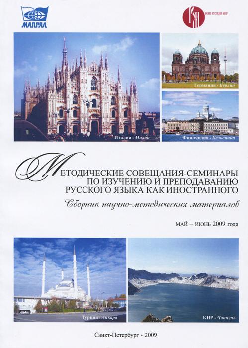 Методические совещания-семинары по изучению и преподаванию русского языка как иностранного. Май-июнь 2009 года