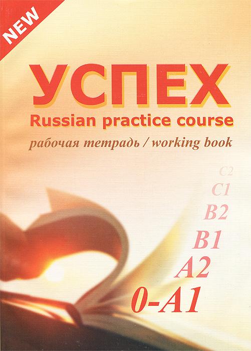 Успех. Учебный комплекс по русскому языку для иностранных учащихся. Элементарный уровень. Рабочая тетрадь