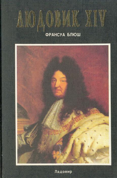 Книга Людовик XIV