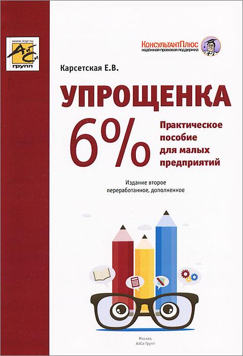 Упрощенка 6%. Практическое пособие для малых предприятий ( 978-5-903443-79-6 )