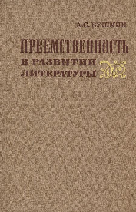 Преемственность в развитии литературы