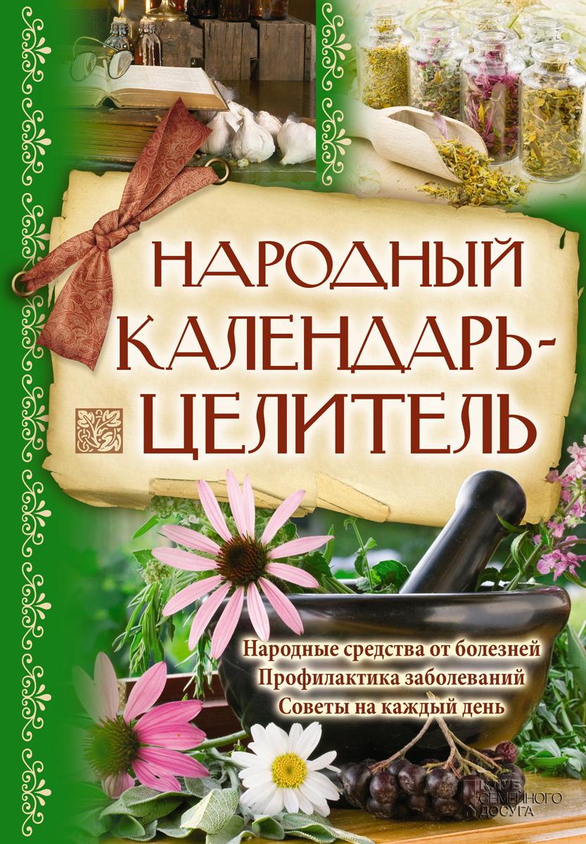 Народный календарь-целитель ( 978-5-9910-2467-9, 978-966-14-5247-2 )